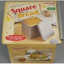 日本製 Cakeland 0.5斤 帶蓋吐司模 吐司烤模 方形吐司