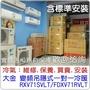 【含標準安裝】大金變頻吊隱式一對一冷暖RXV71SVLT/FDXV71RVLT