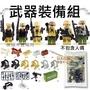 樂積木【現貨】武器裝備量販包 含 磚頭 警犬 武器 沙包 戰術背心 機槍 袋裝 非樂高LEGO相容 軍事 特種 積木
