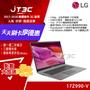 【最高折$1111+最高回饋33%】LG gram 17Z990-V.AA75C2(i7-8565U/16GB(8x2)/512 GB SSD/W10/WQXGA)筆電