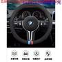 港風+zara款+高級感BMW 寶馬 M 運動套裝 方向盤套 翻毛皮 麂皮 BMW專用方向盤套