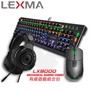LEXMA 雷馬 LX9000有線遊戲組合包