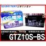 統力 GS 機車電池 GTZ10S 加強版! 10號電池 品質優良!光陽 三陽 山葉