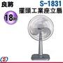 18吋【良將 擺頭工業座立扇 電風扇 《台灣製》】S-1831 / S1831【新莊信源】