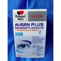 代購德國Doppelherz多寶雙心高單位護眼膠囊/葉黃素 添加淚膜修護配方.120顆入