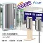 【5天內出貨】熱銷 自動酒精噴灑器 HK-MSD 不銹鋼外殼 800ML大容量 噴霧 耐酒精 消毒器 高質感 壁掛式