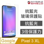 【InvisibleShield】Google Pixel 3 XL 抗藍光玻璃保護貼