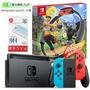 Nintendo Switch 新版 續電加長 主機+健身環大冒險 Ring Fit 同捆組+玻璃貼 【台中星光電玩】