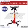 SUN汽車工具 JTC-TJ530 立式變速箱千斤頂 (雙幫浦) / 變速箱 千斤頂