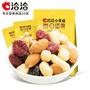 【上新】恰恰每日堅果洽洽混合堅果綜合果仁果幹每天堅果組合零食26g*7包