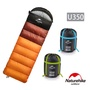 Naturehike 升級版 U350全開式戶外保暖睡袋