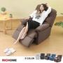 【RICHOME】多功能休閒單人沙發躺椅(5色)