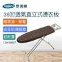 【Toppuror 泰浦樂】36吋透氣直立式超輕燙衣板(CD010007)