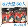 G7三合一即溶咖啡(16gX50包)大袋