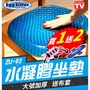 【傻瓜量販】(ZU-02)第二代Egg Sitter水感凝膠座墊 雞蛋坐墊 汽車坐墊椅墊冰涼墊 蜂巢式減壓降溫 板橋現貨