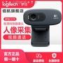 (Y)羅技C270/C310/C525高清網絡攝像頭 帶麥克風電腦家用網課直播