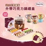 【Haagen-Dazs 哈根達斯】迪士尼冰淇淋巧克力鍋禮盒