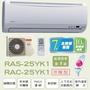 【台中-貨到付款-歡迎詢問】【RAS-25YK1/RAC-25YK1】日立冷氣變頻分離式壁掛精品冷暖
