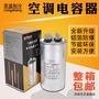tu熱銷滿199元出貨可批發空調電容壓縮機電容防爆 空調壓縮機啟動電容器CBB65壓縮機啟動器