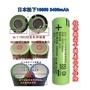 全新 日本 松下 國際牌 3400毫安 18650 平頭電池 18650電池 3400MAH 鋰電池 充電鋰電池 電池