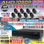 【CHICHIAU】8路AHD 正1080P iCATCH數位監控錄影主機(含1080P 200萬畫素6陣列燈監視器攝影機x8)