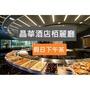 (台北可自取) 台北晶華酒店柏麗廳平假日下午茶吃到飽單人自助餐券(送禮自用兩相宜)