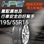 瑪吉斯HP5  195/55R16輪胎 現金完工特價 〈榮昌輪胎〉