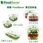 美國 FoodSaver 真空密鮮盒【小-0.7L-2入、中-1.2L-2入、大-1.8L-1入、特大-2.3L-1入】