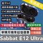 現貨免運優惠🔥Sabbat E12 Ultra魔宴真無線藍牙耳機 高通晶片版 折扣碼優惠 下單即贈專用充電頭 原廠正品