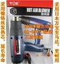 [已含稅] 《 廠家直銷》TGK-8621 熱風槍 熱風筒 2000W 50-650℃溫控