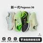 【全網最低價】Nike Air Zoom Pegasus 36 現貨 正品 最新款 小飛馬 慢跑 運動鞋 四色