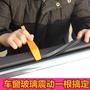 台灣現貨9.9專區∏✢✷汽車玻璃異響膠條車窗玻璃震動密封條玻璃響卡條車窗異響膠條