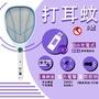三層網面捕蚊拍 (USB充電式) 打耳蚊8號