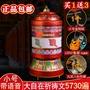 ❆▼☽電動轉經筒西藏轉金桶大自在祈禱文5730遍藏式轉經輪佛曲小號紅色