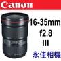 永佳相機_CANON EF 16-35mm F2.8 L III USM 超廣角L鏡 三代【平輸品】(3)