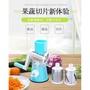 【Biaoku】淘寶爆款三合一切菜機 廚房工具滾筒切菜器 切菜機 磨泥器切片器刨絲器廚房神器切菜神器切絲器 絞菜器料理器