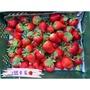🍓新鮮苗栗大湖草莓(2.5斤)🍓