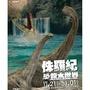 台北 侏羅紀恐龍水世界