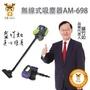 LAPOLO AM-698 無線手持充電式吸塵器