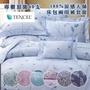 100%專櫃頂級60支100%天絲雙人/加大/特大床包兩用被四件組&床罩七件組