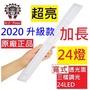 台灣發貨-升級寬版[加長24 LED]2020充電型走廊樓梯燈 紅外線感應燈 磁吸 人體感應燈 照明燈 亮度感應 工作燈