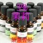 葉葉香思】澳洲芳療級 (ND)-3%茉莉精油 10ml -150元