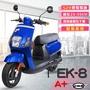 【e路通】EK-8A+ 鼓煞系統 大寶貝 52V 鋰電 前後雙液壓避震系統 電動車 (電動自行車) (客約)閃耀紅