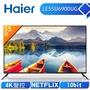 【Haier海爾】 55吋4K HDR連網液晶顯示器LE55U6900UG-含基本安裝+防潑水電線+漂浮喇叭