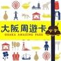 大阪周遊卡(1日卷)