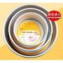 【線上烘焙展】三能 活動凸點蛋糕模 陽極 6吋7吋8吋9吋 SN5026 SN5036 SN5046 SN5056 N