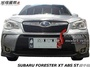 SUBARU FORESTER XT ABS ST前中包空力套件13-15