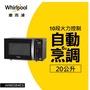 【Whirlpool 惠而浦】20L微電腦微波爐(AKM2064ES)
