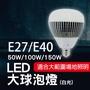 【LED 55】100W 150W大球泡燈/白光/E27/E40/大區域照明/天井燈/照射角度超廣