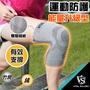 【Vital Salveo紗比優】Knee Sleeve ST3 加厚型骨架護膝(單支入) 保健護具